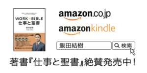 仕事と聖書amazonリンク