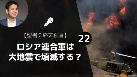 ロシア連合軍は大地震で壊滅する?
