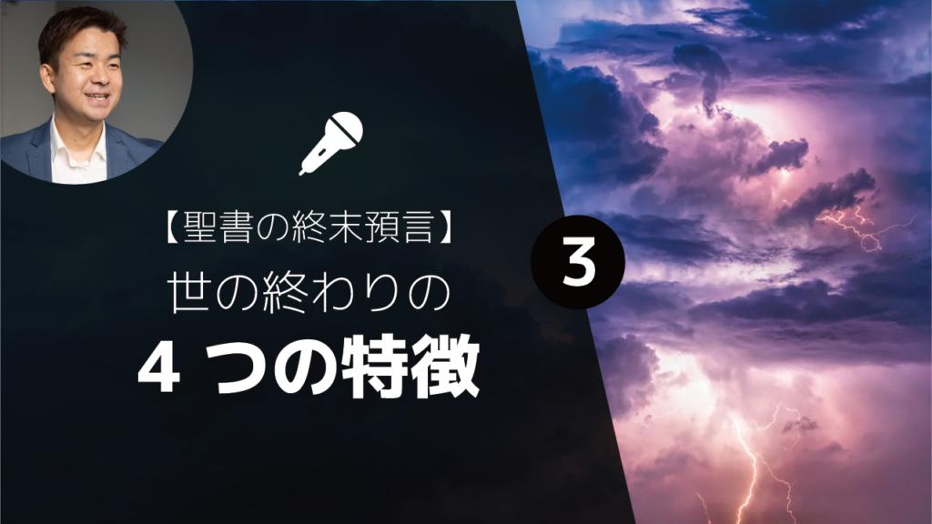 世の終わりの4つの特徴