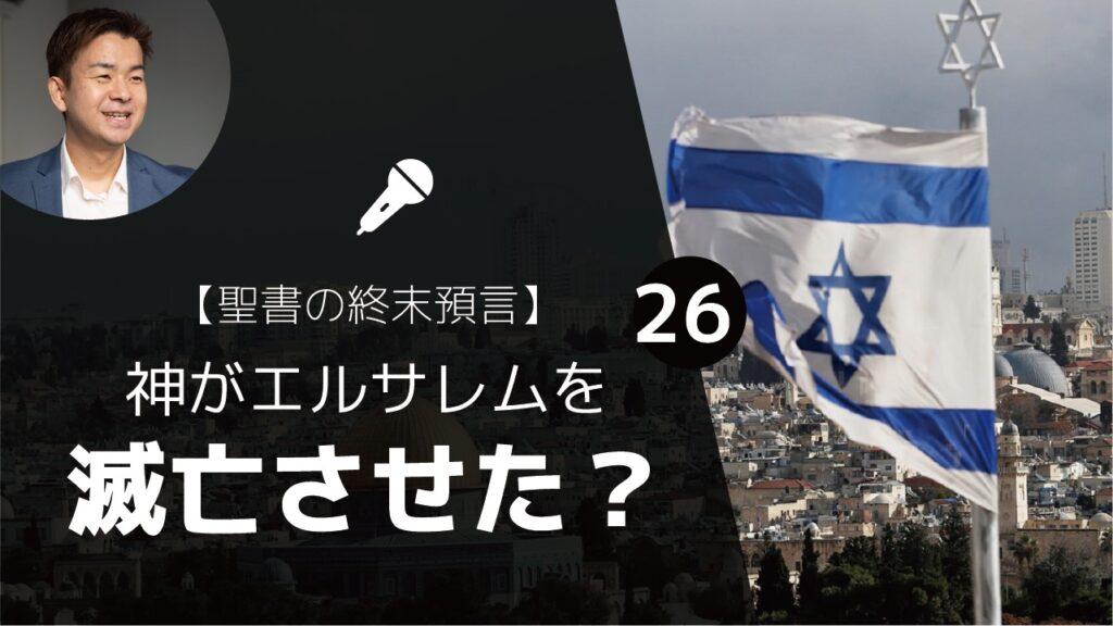 【聖書の終末預言㉖】イスラエルと聖書預言 ④ 新約聖書:エルサレムの滅亡(ルカ21:24)
