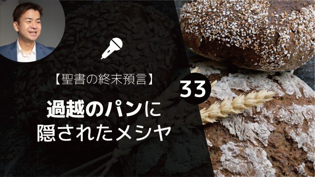 【聖書の終末預言㉝】過越の祭りに隠されたメシヤ①最後の晩餐の種なしパン(マタイ26:26, レビ記 23:5-6)聖餐式